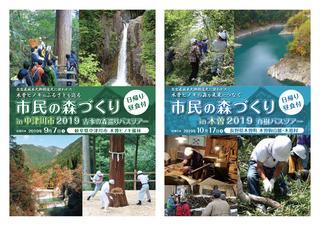 「市民の森づくり2019」申込受付中の画像