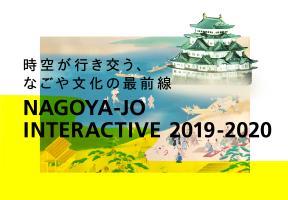 「名古屋城夏まつり」を開催します!の画像