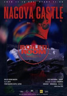 「BOILER ROOM NAGOYA」を開催します。の画像