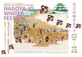 名古屋城冬まつりの画像