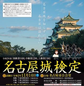 令和2年度「名古屋城検定」の申込受付を開始しますの画像
