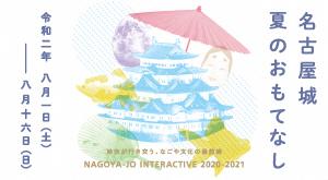 「名古屋城夏のおもてなし」を開催します。の画像