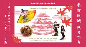 「名古屋城秋まつり」を開催します。の画像