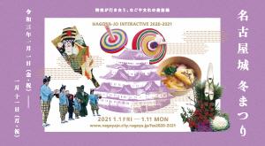 「名古屋城冬まつり」を開催します。の画像