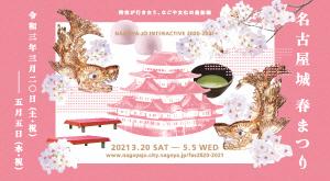 「名古屋城春まつり」を開催します。の画像
