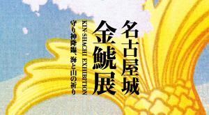 「名古屋城金鯱展 ~守り神降臨、海と山の祈り~」を開催します。(終了しました)の画像