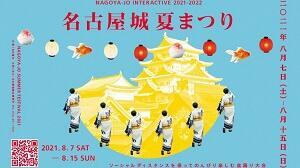 「名古屋城夏まつり」を開催します。(終了しました)の画像