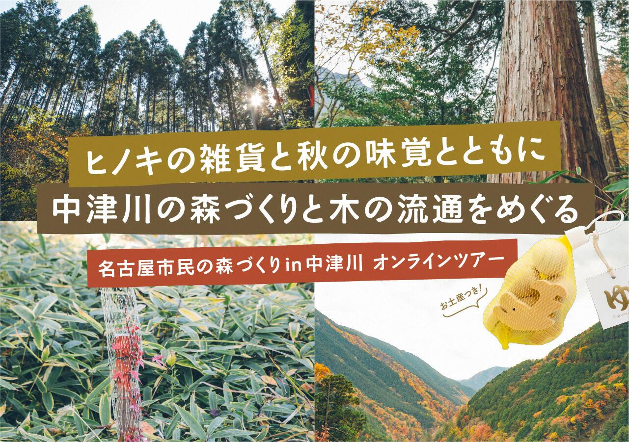 「名古屋市民の森づくりin中津川」オンラインツアーを開催します!の画像