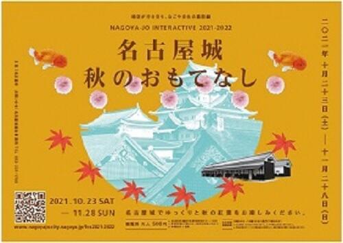 「名古屋城 秋のおもてなし」を開催します。の画像