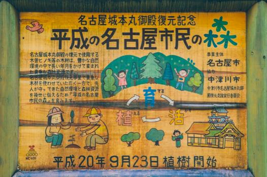 名古屋城をつくった木のおはなし 〜岐阜県中津川市 裏木曽を訪ねて(1)〜