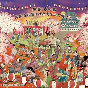 名古屋城春まつりの画像
