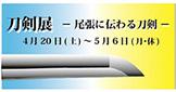 「刀剣展 -尾張に伝わる刀剣-」を開催します。の画像