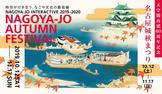 天守閣再建60周年記念「名古屋城秋まつり」を開催します!の画像