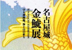 「名古屋城金鯱展 ~守り神降臨、海と山の祈り~」を開催します。の画像
