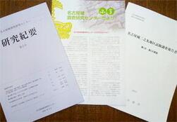 調査研究センター 刊行物を掲載しましたの画像