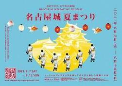 「名古屋城夏まつり」を開催します。の画像