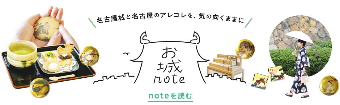 お城note 名古屋の町は金シャチだらけ!